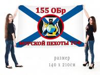 Большой флаг 155-я ОБр Морской Пехоты