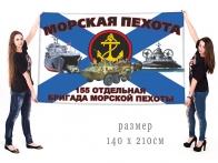 Большой флаг 155 ОБрМП Тихоокеанского флота