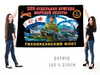 Большой флаг 155 ОБрМП КТОФ