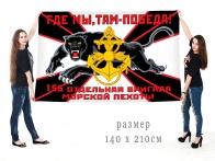 Большой флаг 155 ОБрМП с пантерой