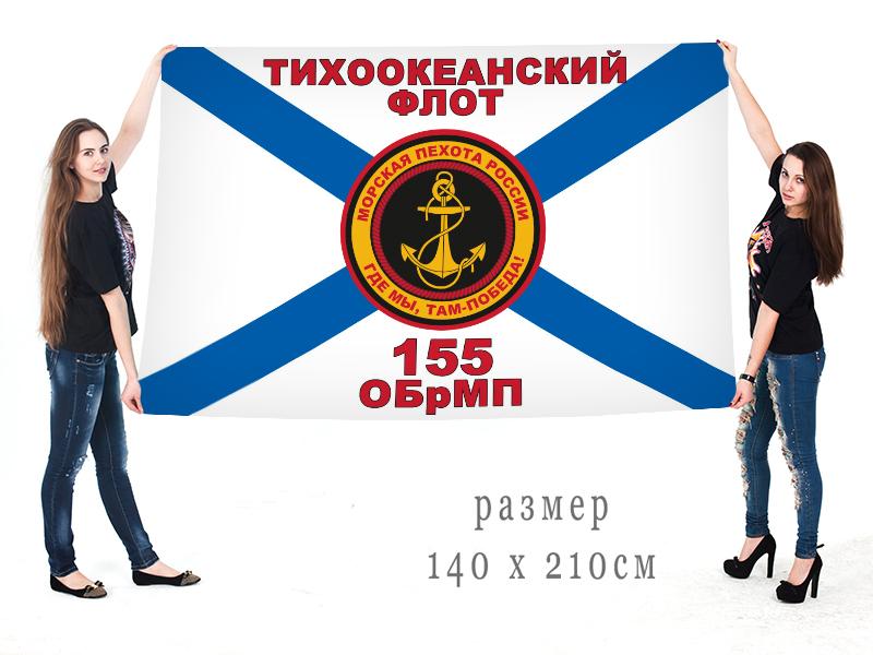 Большой флаг 155 ОБрМП ТОФ