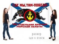 Большой флаг 155 отдельной бригады морпехов с пантерой