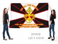 Большой флаг 155 отдельной бригады морпехов