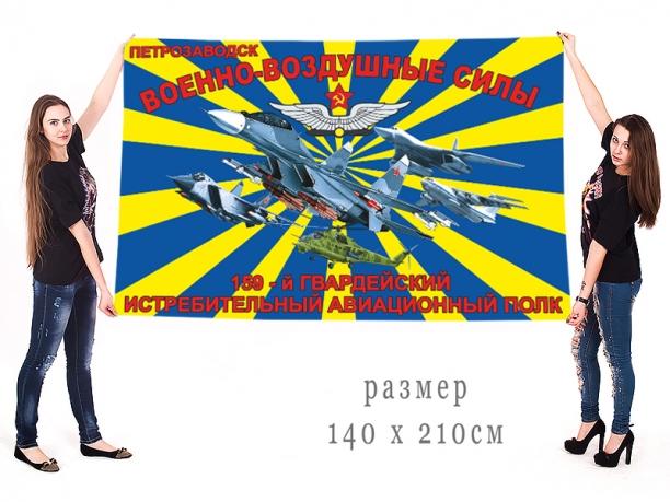 Большой флаг 159 Гв. истребительного авиаполка