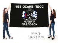 Большой флаг 159 ОСпНБ ПДСС Павловск