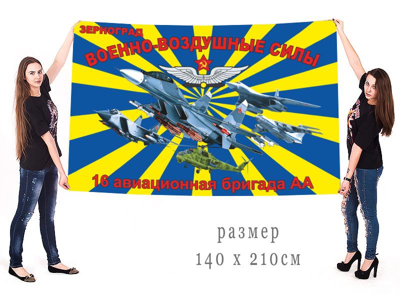 Большой флаг 16 АБр АА ВВС