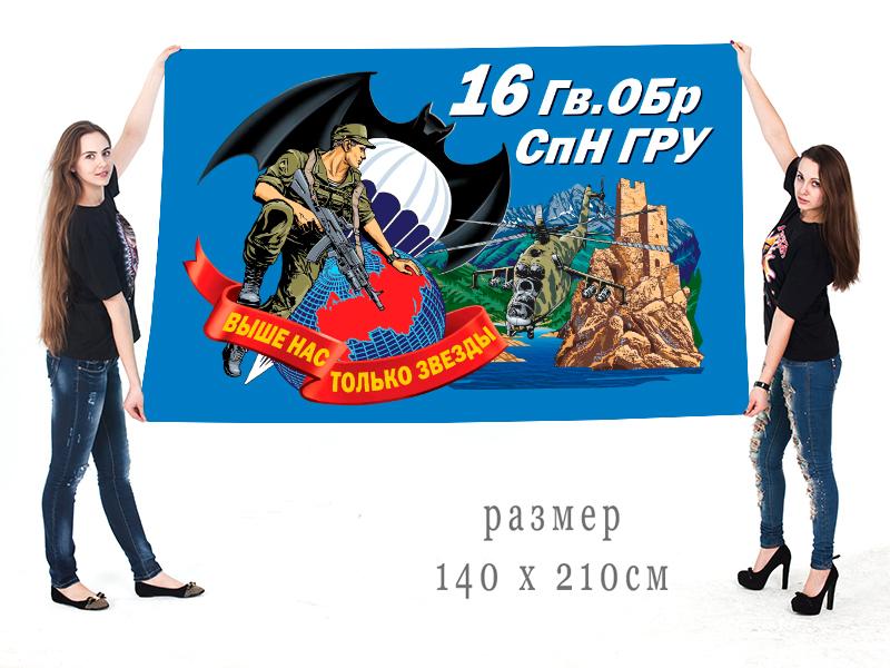 Большой флаг 16 Гв. ОБрСпН ГРУ