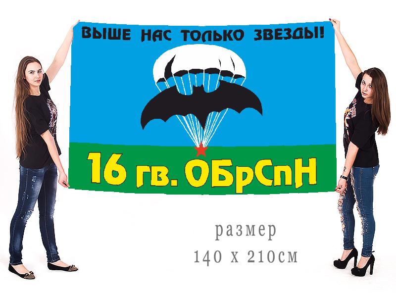 Большой флаг 16 гвардейской ОБрСпН ГРУ