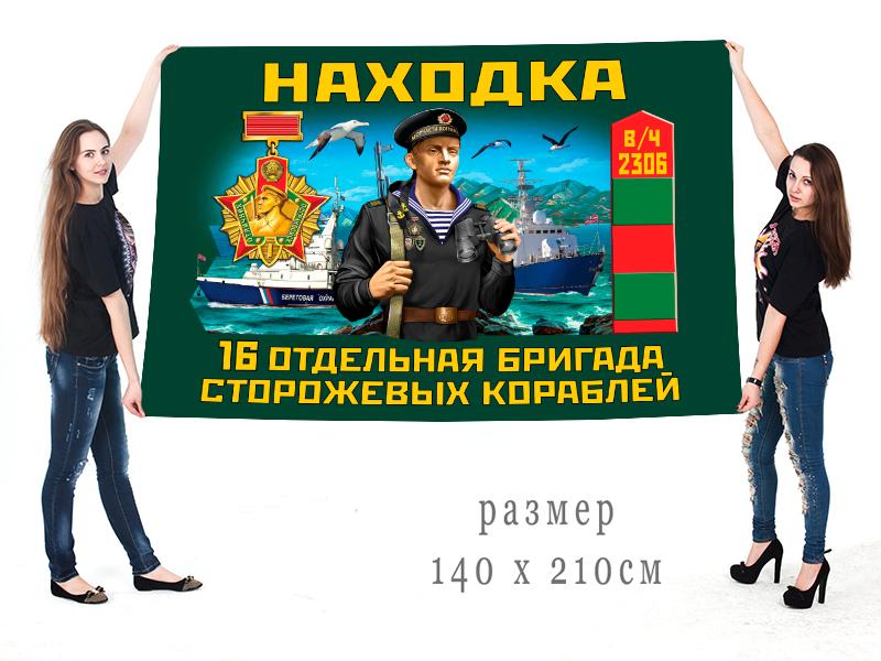 Большой флаг 16 ОБрПСКр