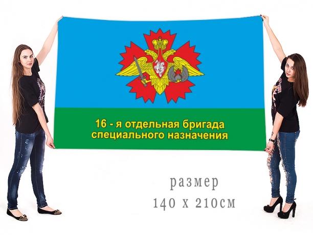 Большой флаг 16 ОБрСпН