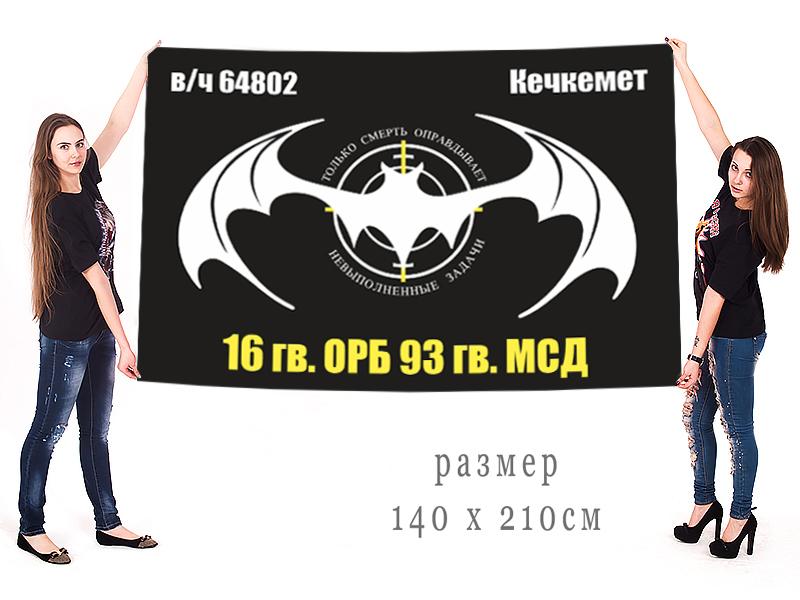 Большой флаг 16 ОРБ 93 МСД