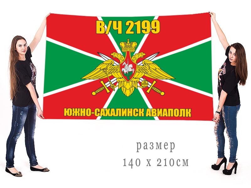 Большой флаг 16 Отдельного Южно-Сахалинского авиаполка