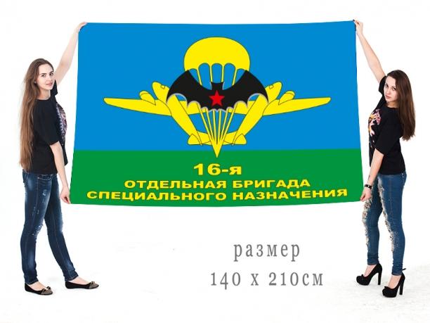 Большой флаг 16-я ОБрСпН