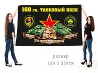 Большой флаг 160 гвардейского ТП