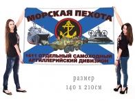 Большой флаг 1611 ОСАДн МП Северного флота