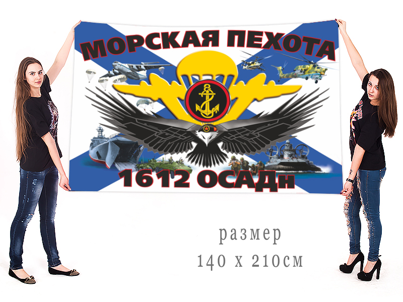 Большой флаг 1612 ОСАДн МП
