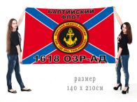 Большой флаг 1618 ОЗРАДн Балтийского флота