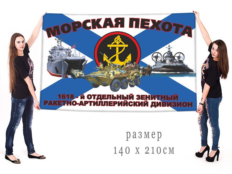 Большой флаг 1618 ОЗРАДн МП