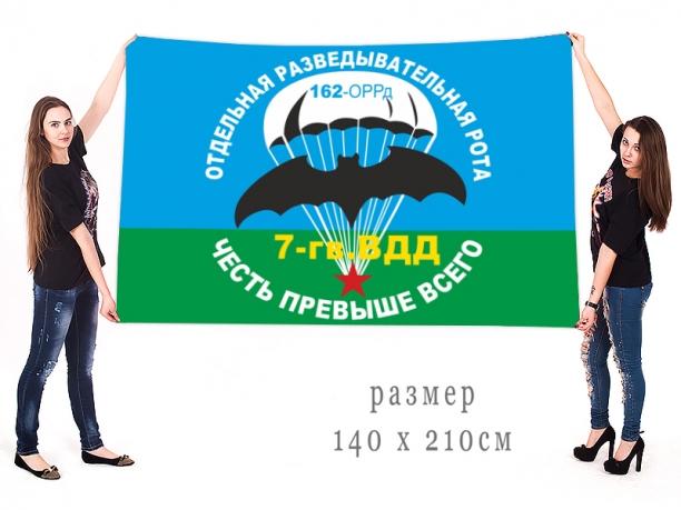 Большой флаг 162-й отдельной разведывательной роты ВДВ