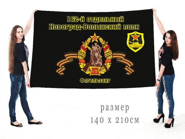 Большой флаг 162 отдельного Новоград-Волынского танкового полка
