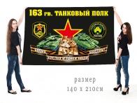Большой флаг 163 гвардейского ТП