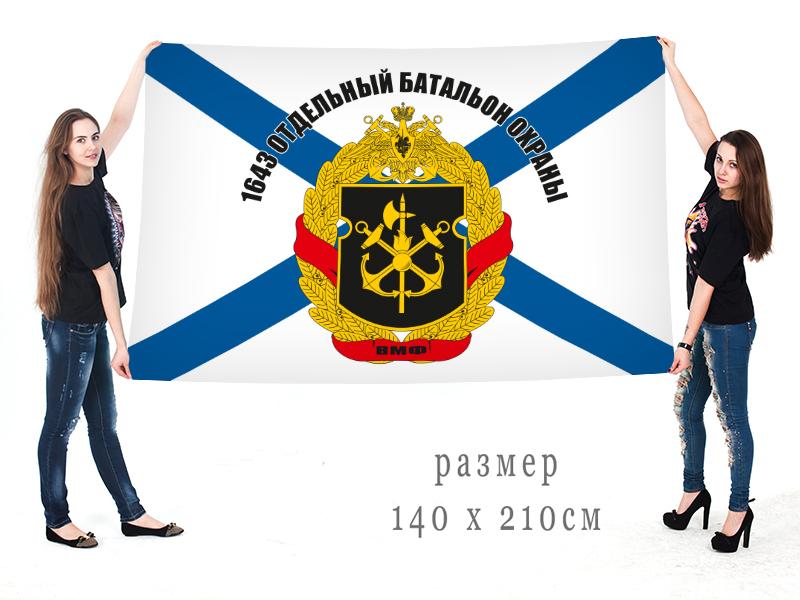 Большой флаг 1643 отдельного батальона охраны морской пехоты РФ