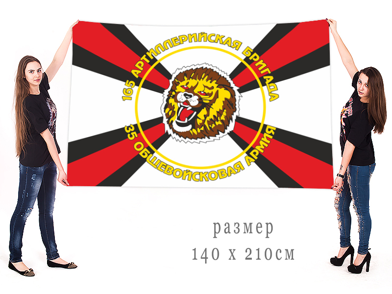 Большой флаг 165 АБр 35 общевойсковой армии