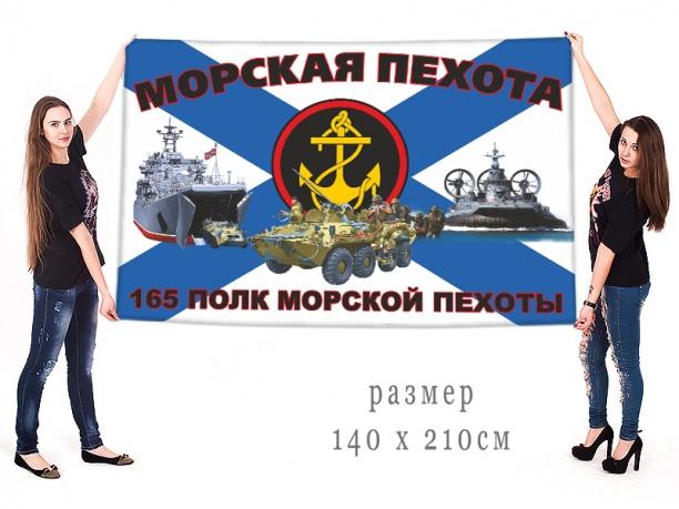 Большой флаг 165 ПМП