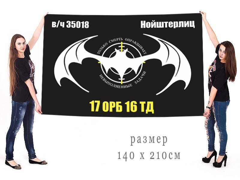 Большой флаг 17 ОРБ 16 ТД