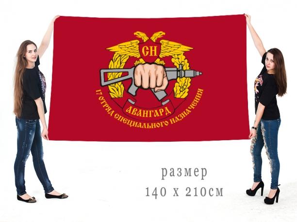 Большой флаг 17 ОСН ВНГ «Авангард»