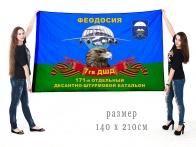 Большой флаг 171 отдельного десантно-штурмового батальона 7 гвардейской ДШД