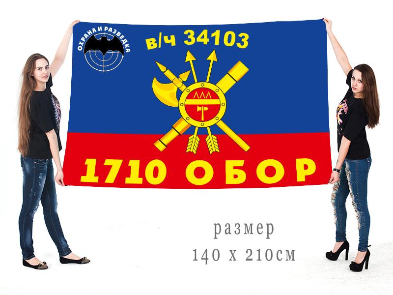 Большой флаг 1710 отдельного батальона охраны и разведки Ракетных войск стратегического назначения