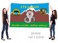 Большой флаг 173 ооСпН ГРУ