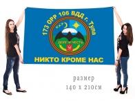 Большой флаг 173 ОРР 106 гвардейской ВДД