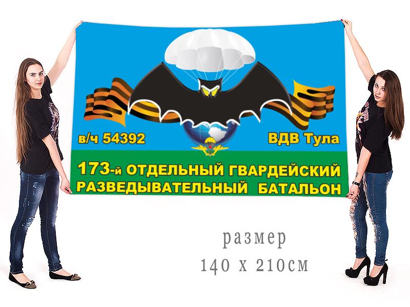 Большой флаг 173 отдельного гвардейского разведбата ВДВ