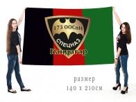 Большой флаг 173 отдельного отряда специального назначения