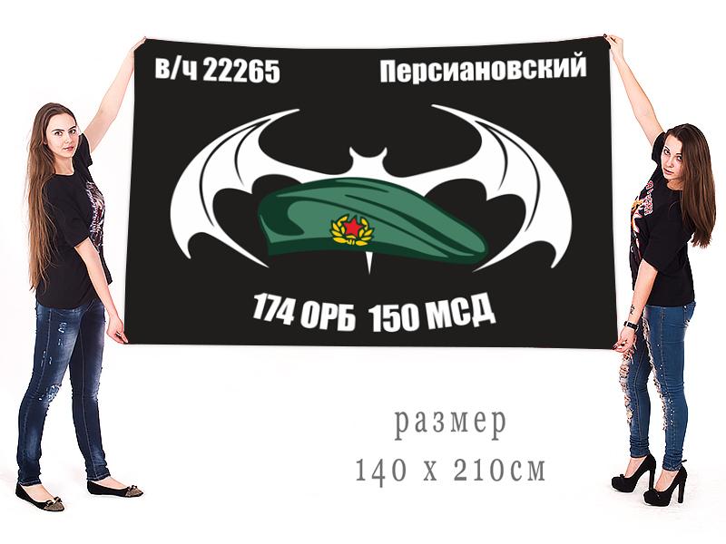 Большой флаг 174 ОРБ 150 МСД