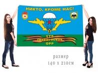 Большой флаг 175 Гв. отдельной роты разведки воздушно-десантных войск