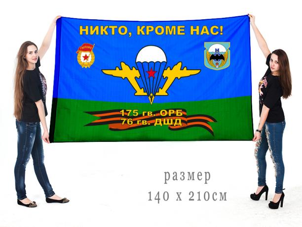 Большой флаг 175 гвардейского ОРБ 76 гвардейской ДШД
