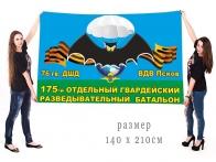 Большой флаг 175 гвардейского отдельного разведбата