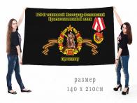 Большой флаг 175 Краснознамённого Новоград-Волынского танкового полка