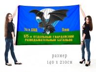 Большой флаг 175 отдельного гвардейского разведбата
