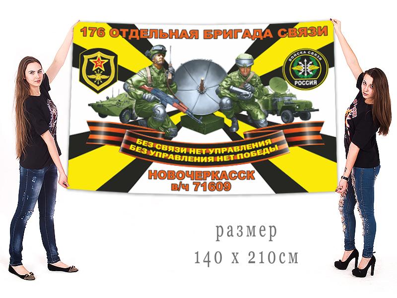 Большой флаг 176 отдельной бригады связи