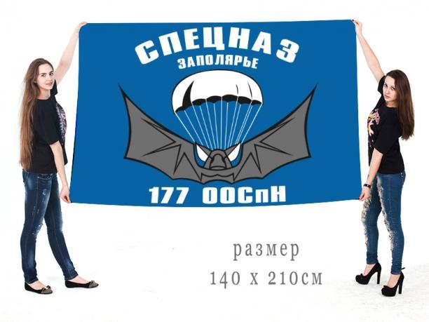Большой флаг 177-го ООСпН