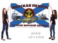 Большой флаг 177 ПМП Каспийской флотилии