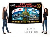 Большой флаг 177 полка МП Каспийской флотилии