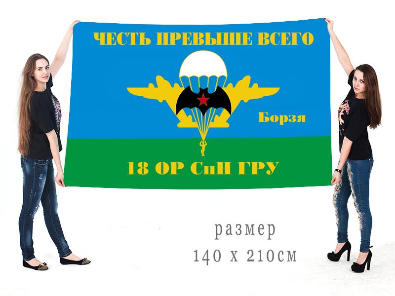 Большой флаг 18 ОРСпН ГРУ