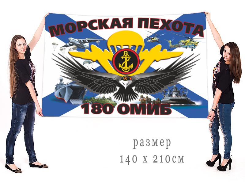 Большой флаг 180 ОМИБ морской пехоты