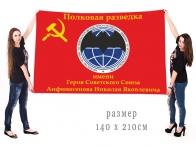 Большой флаг 181 мотострелкового полка «Полковая разведка. Афганистан»