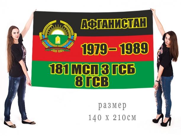 Большой флаг 181 МСП в Афганистане 1979-1989